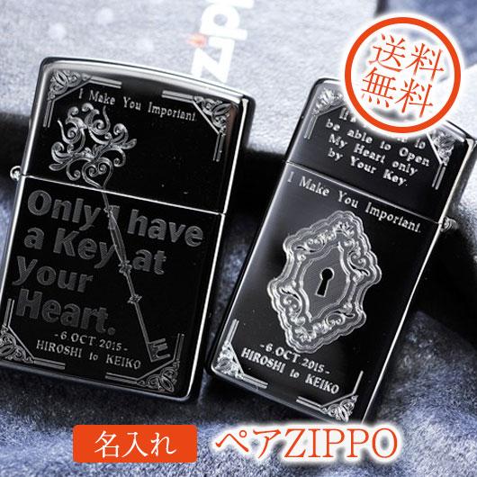 【ZIPPO ライター】【ZIPPO 名入れ】【名入れ プレゼント】ペア ブラックZIPPO-あなたの心の鍵〜