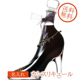 Name gifts put the glass shoes red Cassis liqueur