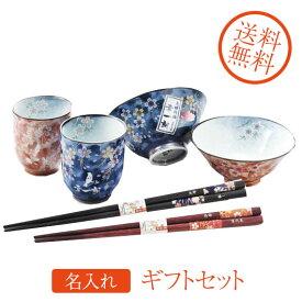 有田焼夫婦茶碗・湯のみ・お箸 豪華6点セット 桜満開