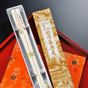 名入れ プレゼント 白南天長寿箸 水引箸置きセット