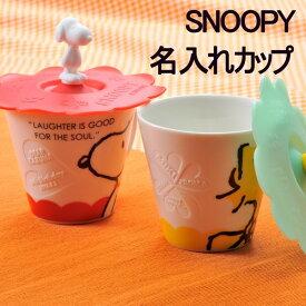 名入れ プレゼント SNOOPY(スヌーピー) カップカバー付マグ