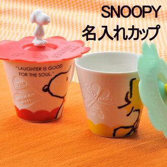 나이리레선물 SNOOPY(스누피) 컵 커버 첨부 마그