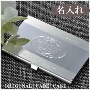 名入れ プレゼント シンプルメタル ツートンカードケース