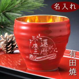 有田焼 和み 還暦祝い推薦 金箔 お祝いカップ