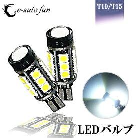 送料無料 LED バルブ T10 T15 T16 ホワイト バックランプ 黒峰 2個 e-auto fun