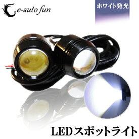 送料無料 LED スポットライト 5W相当 爆光 大玉 2個 e-auto fun