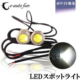 送料無料 LED スポットライト 計6W 大玉2連 ホワイト 防水 超高輝度 埋込型 シルバー 2本 e-auto fun