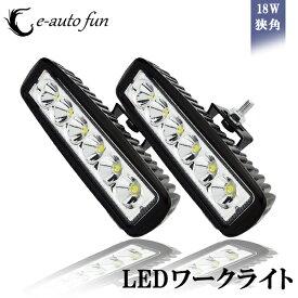 【送料無料】LEDワークライト 作業灯 18W 6LED LEDライトバー 狭角/広角タイプ 6連10-30VDC対応(12V 24V兼用) 防水・防塵・耐衝撃・長寿命 2個 e-auto fun