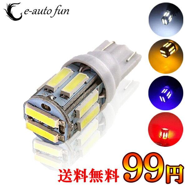 【送料無料】特売セール LEDバルブ T10 10連 ウェッジ球 SAMSUNG製 7020 ポジションランプ ナンバー灯 ホワイト レッド ブルー アンバー