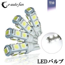 送料無料 LED バルブ T10 12V用 5050チップ SMD 9連 ポジション球 ホワイト 4個 e-auto fun