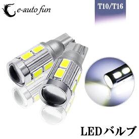 送料無料 LED バルブ T10 T16 12V車専用 サムスン製 5630 チップス10連 5W ホワイト発光 レンズ付き e-auto fun