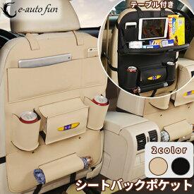 後部座席 シートバックポケット テーブル ドライブポケット 収納ポケット 小物入れ 収納シート バックストレージ カップホルダー テッシュ入れ ポケット 1個