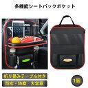 車用 シートバックポケット レザー 収納ポケット 後部座席用 折り畳みテーブル 防水 大容量 多機能 黒 ブラック 自動…