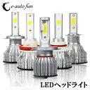 LEDヘッドライト H4 H7 H8/H11/H16 HB3 HB4 H1 H3 アメリカBridgeluxCOBチップ採用 超コンパクト冷却ファンレス式 40W…