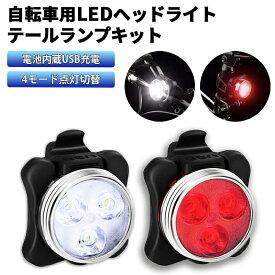 自転車ライトセット LED ヘッドライト テールランプ リアライト USB充電式 IPX4防水 4モード点灯 工具不要取り付け 簡単取付 2個セット 自転車用ヘッドライト 自転車 送料無料