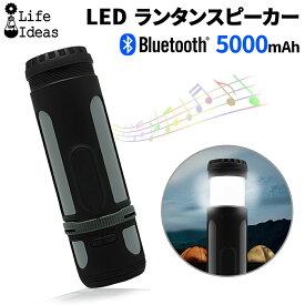 LEDランタン ライト 充電式 Bluetoothスピーカー 最大100M照射 四段階発光 250LM フック付き 5000mAh 伸縮可能 アウトドア 音楽鑑賞 IPX4 LifeIdeas正規品