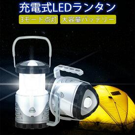ランタン led 災害用 キャンプ フラッシュライト ポータブル テントライト 折り畳み式 携帯型 高輝度 投光器 懐中電灯 アウトドア