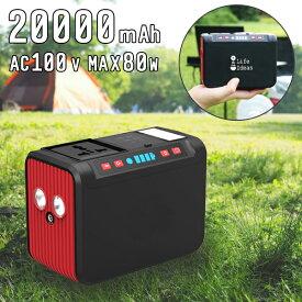 ポータブル電源 72Wh 20000mAh 出力80W QC3.0/PD2.0対応 LEDライト付き 擬似正弦波 矩形波 家庭用 アウトドア 非常用 停電 防災グッツ 蓄電池