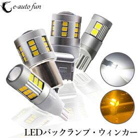 特売セールLEDバックランプ ウインカー T10 T16 T20 S25選択可 集光レンズ付き 爆光 キャンセラー 内蔵 無極性 Canbus21連 ホワイト/アンバー選択可 2個