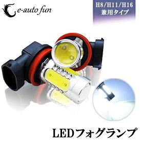 【3/1限定!最大ポイント12倍!】送料無料 LED フォグランプ H8 H11 H16 国産車 COBチップ 7.5W 1600lm 6500K 2本セット