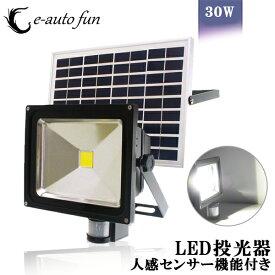 LED 30W 人感 センサー 太陽光 ソーラー ライト 投光器 明るい1000ルーメン 昼光色 IP65 防塵防水 屋外 駐車場 外灯 防災グッズ