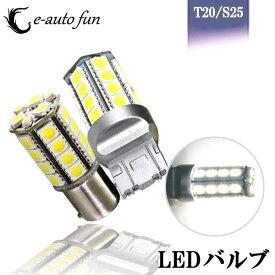 送料無料 LED バルブ ウェッジ球 T20 S25 30連 5050 SMD ホワイト アンバー レッド 選択可 ウインカー バックランプ テール ブレーキ 2個セット