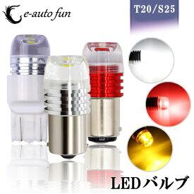 送料無料 LED バルブ T20 S25 超拡散 レンズ付 全3色 4014チップ 9連 バックランプ テール ブレーキランプ 最適 無極性 1本売り