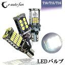 【送料無料】特売セール LEDバックランプ T10 T15 T16 ポジションランプ 爆光 キャンセラー内蔵 DC12V車専用 無極性 C…