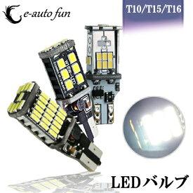 送料無料 特売セール LEDバックランプ T10 T15 T16 ポジションランプ 爆光 キャンセラー内蔵 DC12V車専用 無極性 Canbus 3タイプ選択可 6000K 2個セット