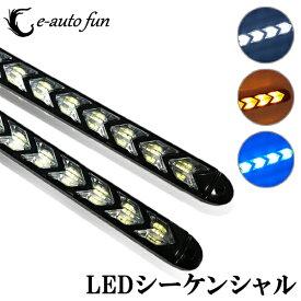【送料無料】流れるウインカー LEDテープ シーケンシャルウインカー テープライト デイライト 防水 汎用 ホワイト アンバー  アイスブルー アンバー選択可 12専用 2本セット