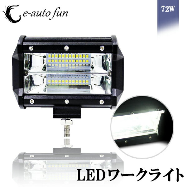【送料無料】作業灯 LED ワークライト 3030SMD24連 7200lm 防水 ledライト 72w DC12-24V兼用 IP67 集魚灯 前照灯 バックライト デッキライト LED投光器 1本売り