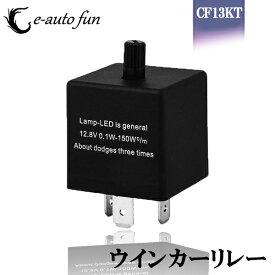 送料無料 LED対応 点滅速度 調整可能 CF13KT ハイフラ防止 純正交換 3ピン汎用 ICウインカーリレー +(左)-(右) SD- e-auto fun