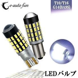 送料無料 LED バルブ 12V専用 T10 T16 G14 BA9S ピン角度180° 2種類 選択可 ホワイト サムスン製 3014 SMD 54連 6500k 400lm 2本 ポジションランプ ナンバー ルームランプ