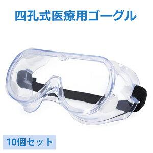 即納可能 在庫あり 国内発送 ウイルス対策 花粉メガネ 花粉 サングラス ウイルス 防止 ソフトタイプ メガネ対応 高密閉 防塵 保護メガネ ゴーグル おしゃれ 男女兼用 大人用 花粉眼鏡 眼鏡