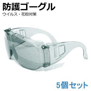 即納可能 在庫あり 国内発送 花粉メガネ 花粉 サングラス ウイルス 防止 ハードタイプ メガネ対応 高密閉 防塵 保護メガネ ゴーグル おしゃれ 男女兼用 大人用 花粉眼鏡 眼鏡 軽量 5個セット