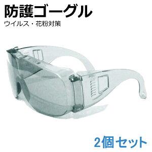 即納可能 在庫あり 国内発送 花粉メガネ 花粉 サングラス ウイルス 防止 ハードタイプ メガネ対応 高密閉 防塵 保護メガネ ゴーグル おしゃれ 男女兼用 大人用 花粉眼鏡 眼鏡 軽量 2個セット
