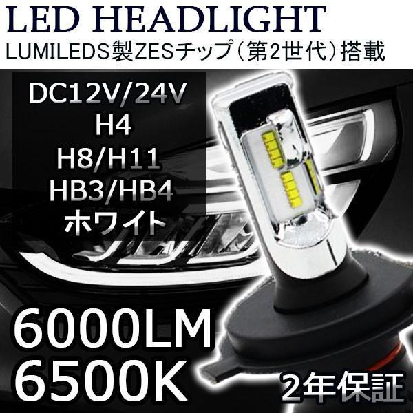 全国送料無料LEDヘッドライトH4/H7/H8/H11/HB3/HB4 新車検対応LUMILEDS製ZESチップ(第2世代)一体型 60W 12000ルーメン 6500K DC12/24V 2年保証 2本セット 二年保証 e-auto fun正規品 LM-T8