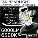 LEDヘッドライトH1/H3/H4/H7/H8/H11/HB3/HB4 新車検対応LUMILEDS製ZESチップ(第2世代)一体型 60W 12000ルーメン 650…