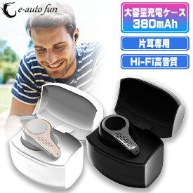 新作 ワイヤレスイヤホン Bluetooth 5.0 ヘッドセット 片耳 Hi-Fi 高音質 マイク内蔵 充電ケース付属 最大連続再生時間20時間 左右耳兼用