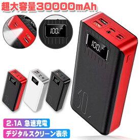 モバイルバッテリー 超大容量30000mAh スマホ 2.1A急速充電 GALAXY iPhone XS Max XR アイフォン アンドロイド スマートフォン