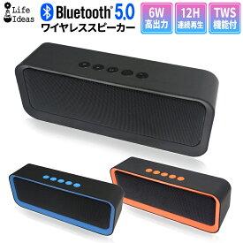 ワイヤレススピーカー Bluetooth5.0 ブルートゥース ワイヤレス 6W 重低音 軽量 お手軽 ポータブル バッテリー内蔵 マイク ハンズフリー会話 Life Ideas正規品 キャンプ アウトドア インテリア おしゃれ お花見