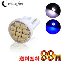 送料無料 特売セール LEDバルブ T10 10連SMDチップ高輝度LED ホワイト ブルー e-auto fun