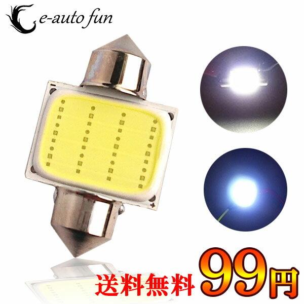 【送料無料】特売セール LEDバルブ T10 31mm 12連COBチップ高輝度LED ホワイト ブルー e-auto fun