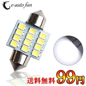 送料無料 特売セール LEDバルブ T10 31mm 12連SMDチップ高輝度LED ホワイト e-auto fun