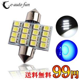 送料無料 特売セール LEDバルブ T10 31mm 16連SMDチップ高輝度LED ホワイト/ブルー e-auto fun