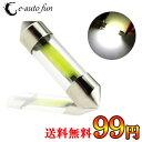 【送料無料】特売セール LEDバルブ T10 31mm COB 2面発光 カプセル形 ルームランプ ホワイト 1本売り e-auto fun