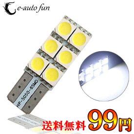 送料無料 特売セール LEDバルブ T10 6連SMD 3チップ ホワイト e-auto fun