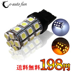 【送料無料】特売セール LEDバルブ T20 27連シングルタイプ ホワイト アンバー 1個 e-auto fun