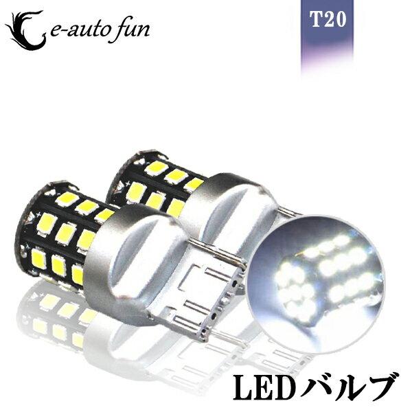 【送料無料】LED バルブ T20 サムスン製2835チップ 33連搭載 560lm 6500K バックランプに最適 バックランプ 2本 e-auto fun