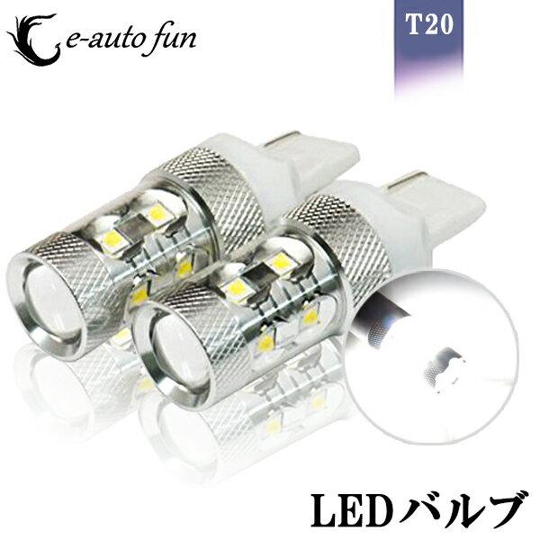 【送料無料】LED バルブ T20 米国CREE社製チップ 50W 激光 バックライト ホワイト2個 e-auto fun
